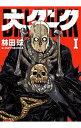 【中古】大ダーク 1/ 林田球