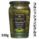マイユ コルニッションピクルス 220g 【業務用食品】