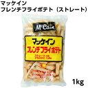 【冷凍】マッケイン フレンチフライポテト(ストレート)1kg 【業務用食品】【1