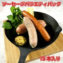 【冷凍】AWジャパン ソーセージバラエティパック 15本入り