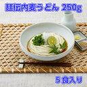 【冷凍】東洋水産 麺伝内麦うどん 250g 5食入り(1