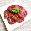 R塩味厚切り牛タン 1パック500g 5パックセット(2.5kg)送料無料 【業務用食品】