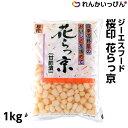 ジーエスフード 桜印 花らっ京 1kg らっきょう 漬物 カレーにらっきょう【業務用食品】