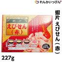 蝦片(赤)227g シャーペン えびせん 居酒屋メニュー 中華料理【業務用食品】