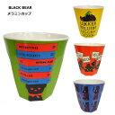 BLACK BEAR メラミンカップ カップ コップ タンブラー グラス キャラクター グッズ