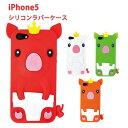 iPhone5 iPhone5s 立体シリコンラバーケース モバイル ケース iPhone スマホケース iPhone5s ケース iphone5 ケース【ネコポス対応】