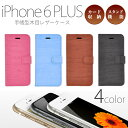 送料無料 iPhone6 Plus ケース 手帳型木目レザーケース 5.5インチ iphoneケース iphone6 plus iphoneカバー スマホケース アイフォン6 アイホン6プラス カバー【ネコポス対応】 02P29Jul16