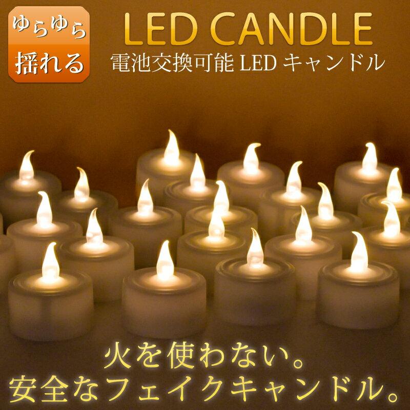 LED キャンドル ゆらぎ 息 LEDキャンドルライト ロウソク 蝋燭 ろうそく LEDキャンドル ゆらぎキャンドル ティーライトキャンドル キャンドルライト 誕生日 電池式ローソク