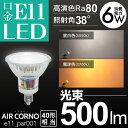 LED電球 E11 PAR型 40W型相当 消費電力6W 配光角38度 LED 電球 照明 電球色 昼白色