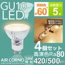 【4個セット】LED電球 GU10 35W型相当 配光角60度 消費電力5W LED 電球 照明 電球色 昼光色