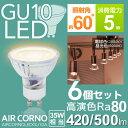 【6個セット】LED電球 GU10 35W型相当 配光角60度 消費電力5W LED 電球 照明 電球色 昼光色