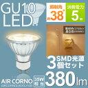 【3個セット】LED電球 GU10 35W型相当 消費電力5...
