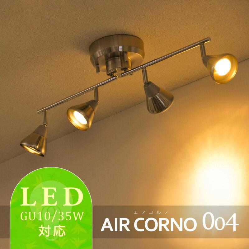 シーリング スポットライト 4灯 シーリングライト led 6畳 スポットライト 天井照明 間接照明 インテリア照明 ライト 照明 おしゃれ ダイニング用 食卓用 リビング用 居間用 寝室 LEDシーリングライト 北欧 シーリングスポットライト