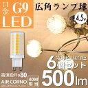 6個セット LED電球 G9 電球色 昼白色 40W相当 配光角 角度36°消費電力4.5W LED 電球