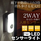 【2個で送料無料】フットライト LED 人感センサーライト 充電式 非常灯 足元灯 フットライト led 人感センサー 照明 常夜灯 足元 センサーライト 屋内 プラグ式 玄関 寝室 廊下 人感センサ フットライト 足元灯 ナイトライト 05P01Oct16
