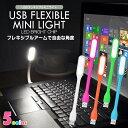 2個セット フレキシブルアーム ライト USB LEDライト USBライト led フレキシブル ライト 照明 usbライト 卓上 PC パソコン USBLEDライ..