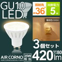 【3個セット】LED電球 GU10 電球色 35W型相当 1100lm 角度36°消費電力5W LED 電球 照明