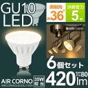 【6個セット】LED電球 GU10 電球色 35W型相当 1100lm 角度36°消費電力5W LED 電球 照明