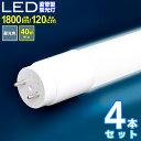 led蛍光灯 直管 40W 4本セット 昼光色 120cm LED 蛍光灯 直管型蛍光灯 高耐久ナノ技術 直管型LED蛍光灯 直管型led 直管型 led照明