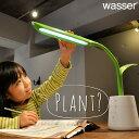 2個セット! LEDデスクライト 子供用 キッズライト wasser LED卓上ライト 電気スタンド デスクスタンド 卓上ライト デスクライト led ..