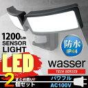 お得2個セット センサーライト LED 人感センサー 電池 ...