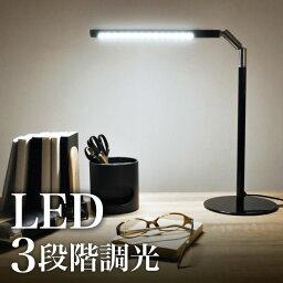 デスクライト LED 調光 <strong>おしゃれ</strong> デスクスタンド 送料無料 電気スタンド led 学習用 目に優しい ライト照明 LEDライト スタンド 照明 <strong>スタンドライト</strong> デスク LEDデスクライト 学習机 テーブルスタンド 卓上ライト LEDデスクスタンド 勉強机 ライト 調光式 読書灯 小型 寝室