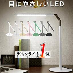 デスクライト LED デスクスタンド 卓上ライト 学習机 学習用 目に優しい <strong>おしゃれ</strong> 調光 電気スタンド ライト 照明 間接照明 <strong>スタンドライト</strong> 自然光 スタンド LEDデスクスタンド テーブルライト テーブルスタンド ネイル ledライト 寝室