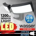 センサーライト LED 人感センサー 壁掛け照明 LEDセン...