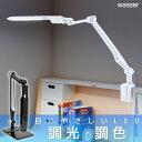 LEDデスクライト クランプ式 デスクスタンド クランプライト LED デスクライト led 学習机 おしゃれ 電気スタンド LED 卓上 学習用 目に優しい ...