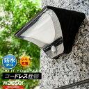 ソーラーライト 屋外 人感センサー LED ソーラー センサーライト 明るい おしゃれ 防水 防犯 ...