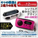 【送料無料】2Way充電 サイレン AM/FMラジオ 携帯充...