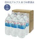 【送料無料】あづみ野湧水 2L 6本 1箱 日本の名水百選 湧き水 信州 北アルプス あづみ野湧水