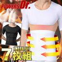 パワーズドクター メンズ 加圧Tシャツ 7枚セット 加圧インナー 加圧シャツ 補正下着 お腹 引き締...