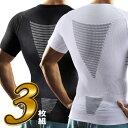 加圧Tシャツ 3枚セット 加圧インナー メンズ Tシャツ 半袖 Uネック お腹 引き締め 補正下着 姿勢矯正 筋トレ ダイエット 男性用