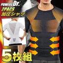 最大2000円OFFクーポン!加圧Tシャツ 5枚セット 加圧...