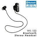 【送料無料】Bluetooth イヤホン WK-100 音楽対応 イヤホン 高音質 ヘッドセット おしゃれ イヤホン ワイヤレス イヤホンマイク スマホ スマートフォン bluetooth ハンズフリー イヤホンマイク Bluetooth イヤホン