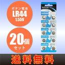 【送料無料】LR44 ボタン電池 20個セット 長持ち 電池 ボタン LR44電池 ゲーム電池 キャンドル電池 ラジオ電池 リモコン電池 電池【ネコポス対応】