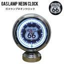 ガスランプ ネオン クロック GASLAMP NEON CLOCK 時計 スタンド 壁掛け 照明 ライト 置物 アメリカン おしゃれ デスク ガレージ ダイニング リビング 寝室(メーカー直送、代金引き不可)