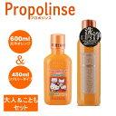 プロポリンス 600ml & Propolinse ファミリータイプ 400ml (セット) プロポリス配合マウスウォッシュ 洗口液/液体は...