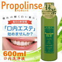 Propolinse 洗口液 プロポリンス 抹茶 600ml 口内洗浄 プロポリス マウスウォッシュ 口臭予防