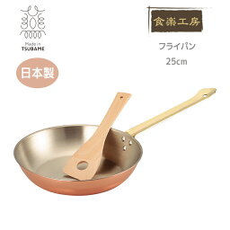 匠のこだわり 食楽工房 フライパン 25cm 銅製 木ヘラ付 フライパン 日本製 調理器具 キッチン用品 (メーカー直送、代金引き不可)