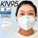 マスク KN95 在庫あり 5層 5枚 白 大人 超立体 不