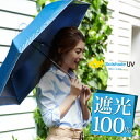 P10倍!LINE限定クーポン配布中! 晴雨兼用 折りたたみ傘 軽量 日傘 折りたたみ UVカット率99.9%以上 完全遮光 100% 遮光 折りたたみ日傘 レディース かわいい ギフト プレゼント 母の日 暑さ対策 熱中症対策 ひんやり