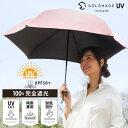 日傘 折りたたみ 完全遮光 軽量 uvカット 100% 遮光...