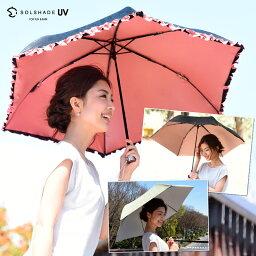 折りたたみ傘 <strong>日傘</strong> 完全遮光 晴雨兼用 折りたたみ uvカット 100% 遮光 折りたたみ<strong>日傘</strong> レディース 折り畳み 傘 かわいい 人気 女性用 プレゼント ギフト 母の日 暑さ対策 熱中症対策