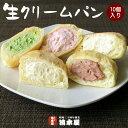 【送料込 冷凍】選べる!岡山 清水屋生クリームパン(10個入...