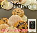 【送料込】新発売!米菓一筋専門店が作ったわけあり煎