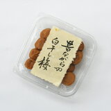 白干し梅 300g 【昔ながらの手作り】【無農薬】【無添加】