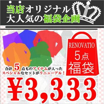 福袋 メンズ 5点コーディネートセット メンズ 福袋 ★ メンズアイテム5点が入った3,333円のRENOVATIO福袋です。トップスやパンツが合計5点入ったメンズ福袋です。⇒BOX-008