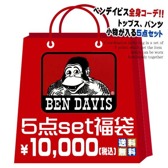 BEN DAVIS 福袋 メンズ 5点セット ベンデイビス トップス類、パンツ類、小物などが入った5点セット福袋 当店オリジナル企画 ベンデビ コーディネート BENDAVIS BEN-102